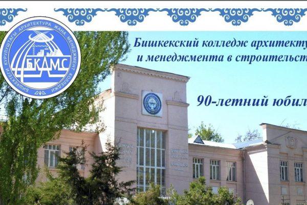 (Русский) Поздравление с 90 летием БКАМС