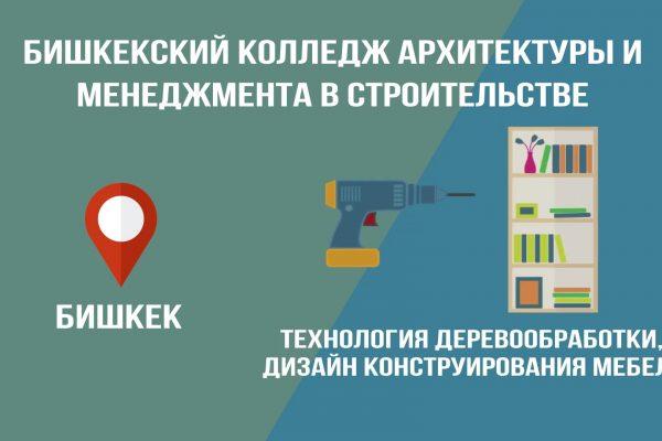 Бишкекский колледж архитектуры и менеджмента в строительстве