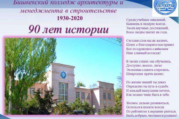 Поздравление Дюшебаева Максата Жумагуловича с 90-летним юбилеем Бишкекского колледжа архитектуры и менеджмента в строительстве
