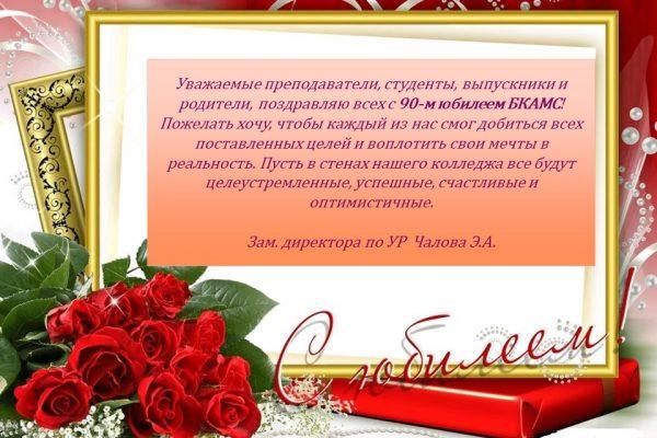 Поздравление зам. директора по УР Чалова Э.А. с 90-летним юбилеем Бишкекского колледжа архитектуры и менеджмента в строительстве
